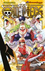 Gerekli Şeyler - One Piece Cilt 38