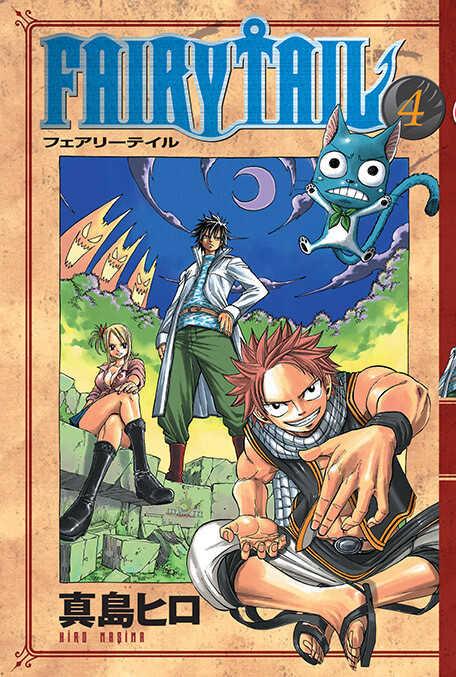Gerekli Şeyler - Fairy Tail Cilt 4