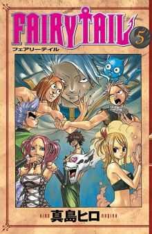 Gerekli Şeyler - Fairy Tail Cilt 5