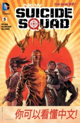 DC - New Suicide Squad (New 52) # 5