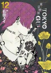 Gerekli Şeyler - Tokyo Gul Cilt 12